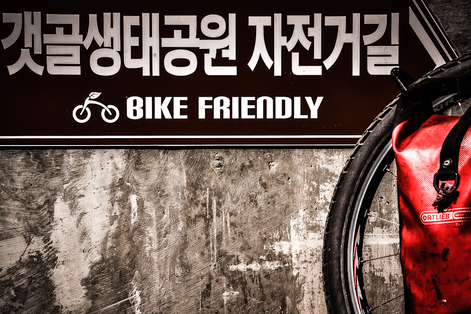 Bike Friendly Korea